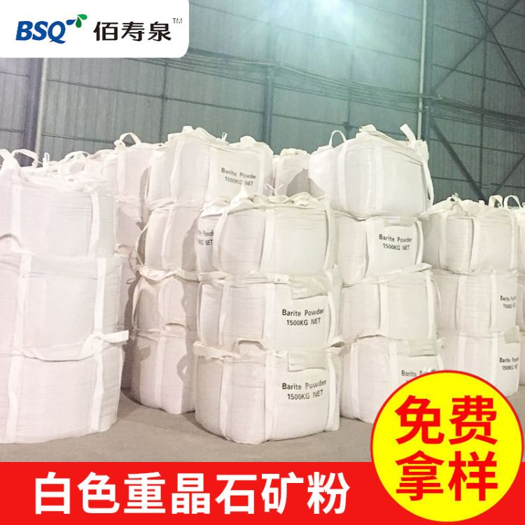 硫酸钡粉 硫酸钡含量85-90% 冶金非金属矿产 沉积型矿床硫酸钡粉