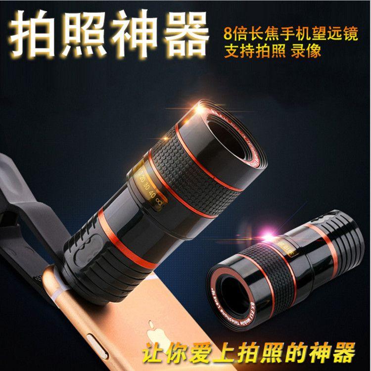 通用8倍长焦手机镜头8X高清调焦手机外置镜头望远镜iphoneX镜头