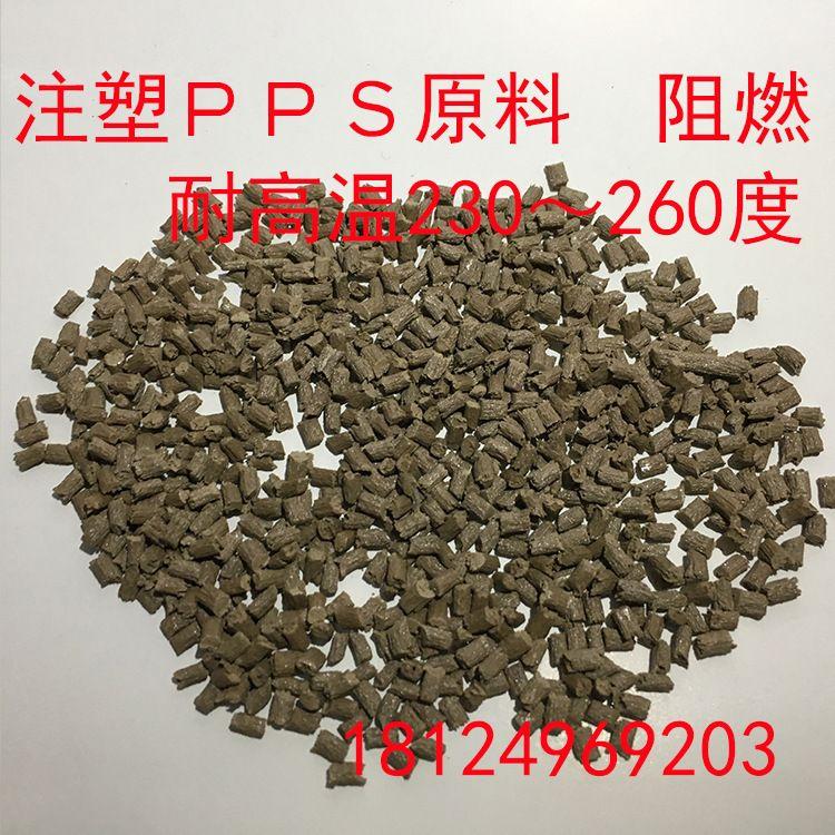 pps塑料模具/美国阿克苏PPS J-1300/10 刚性好 国产副牌 PPS材料