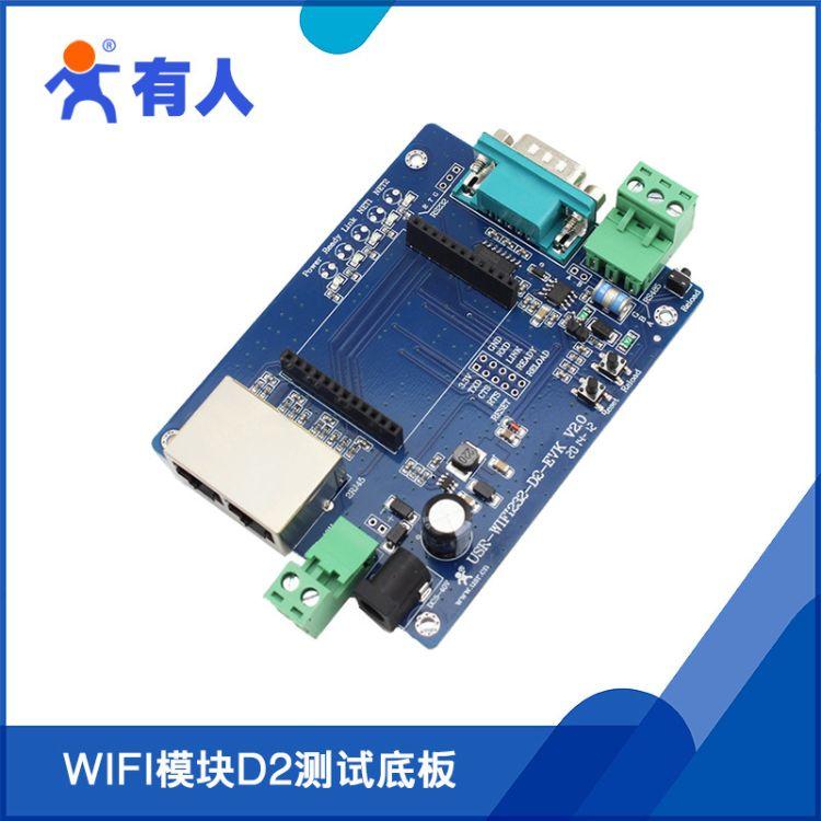 有人 高性能串口转wifi测试板开发板 USR-WIFI232-D2EVK