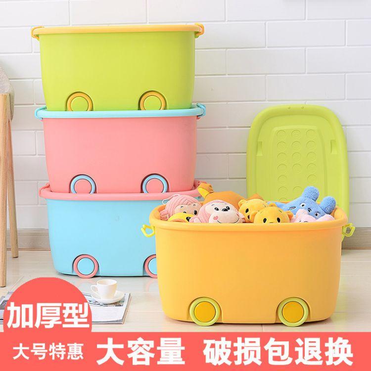 大号儿童收纳箱 衣服玩具卡通整理箱子塑料有盖带轮储物箱收纳盒