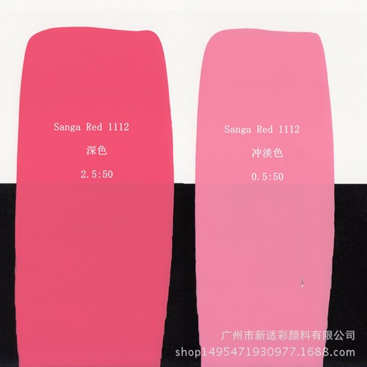 水性色浆 红色 新适彩 Sanga Red 1112