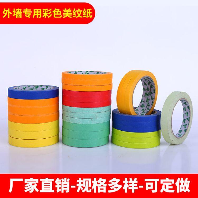 厂家供应 外墙专用美纹纸胶带 耐高温不脱胶 分隔包装胶带