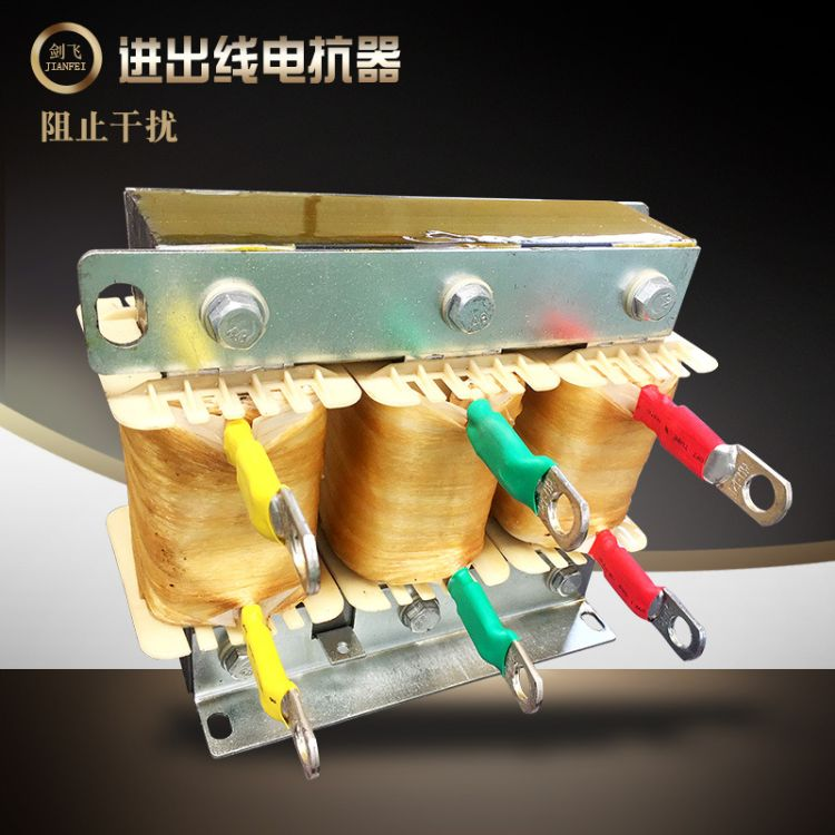 厂家直销 质保一年 三相进线电抗器变频器 出线铁芯线圈电抗器鼓风机