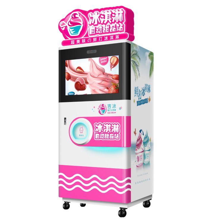 吉冰冰激凌自动售货机 全自动冰淇淋机 投币冰淇淋机