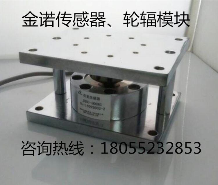 厂家直销轮辐称重模块传感器/料仓称测力模块高精度