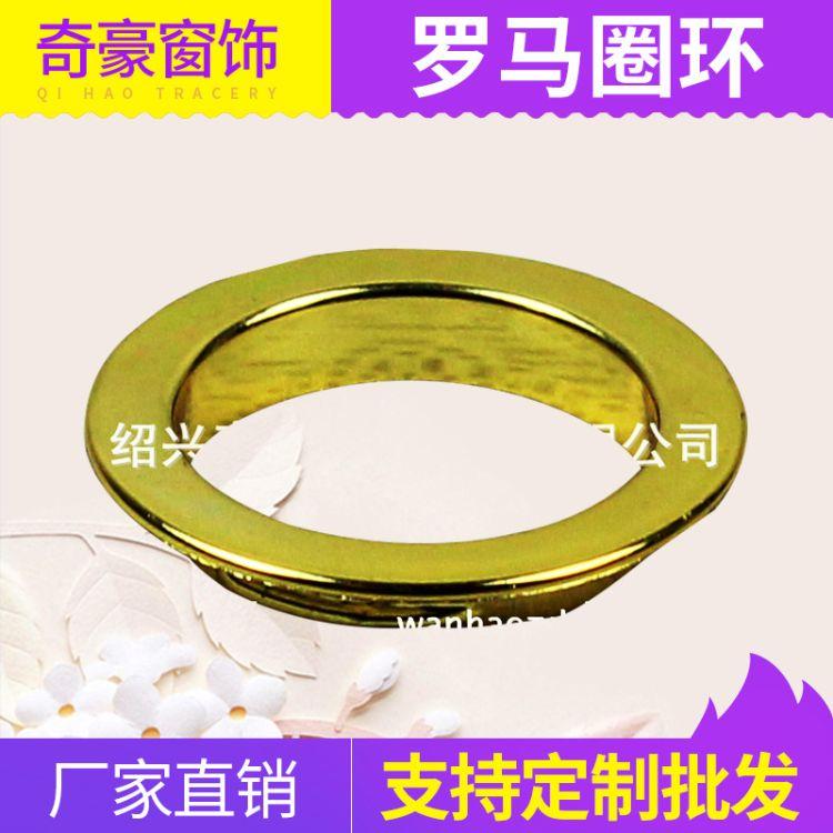 厂家供应金属罗马圈 窗帘打孔环 罗马艺术装饰自扣环支持定制