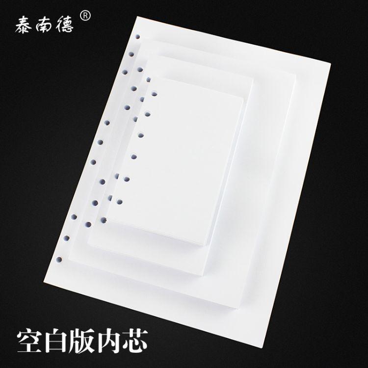 A7/A6/A5/B5活页笔记本记事本内芯6孔9孔日记本子替芯米黄道林纸