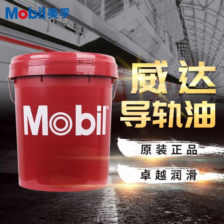 美孚威达2号机床导轨油 Mobil Vactra Oil No.2 VG68导轨油 18升
