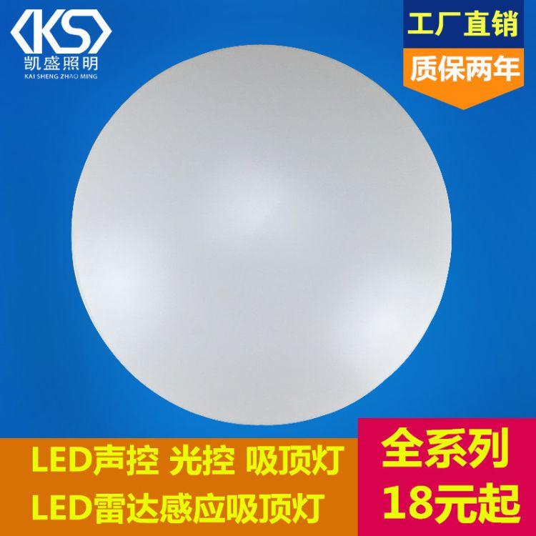 雷达楼道感应灯声光控LED吸顶灯声控灯物业节能灯具声光控吸顶灯
