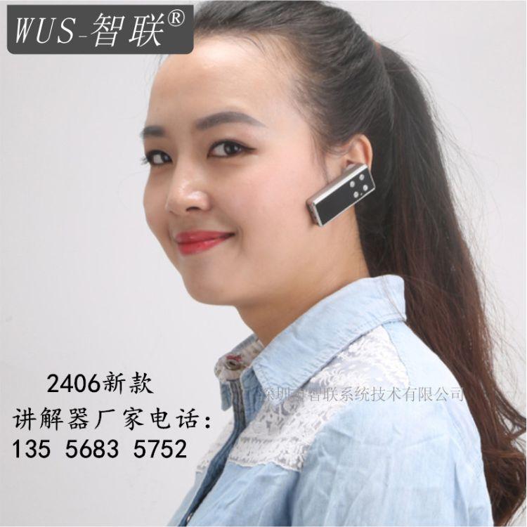 智联耳挂式接收器 无线导游系统 会议讲解器 博物馆讲解器