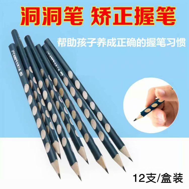三角铅笔佳美洞洞笔正品HB铅笔纠正握姿铅笔原本绘画素描铅笔批发