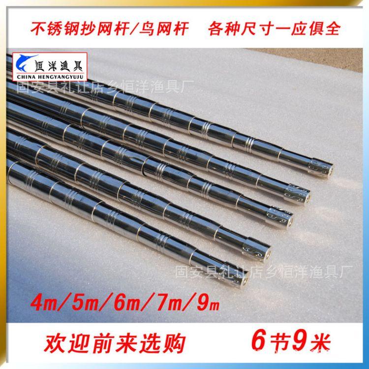 厂家直销4-5-6-7-9-1012米不锈钢抄网杆网杆槟榔杆镰刀杆渔具批发