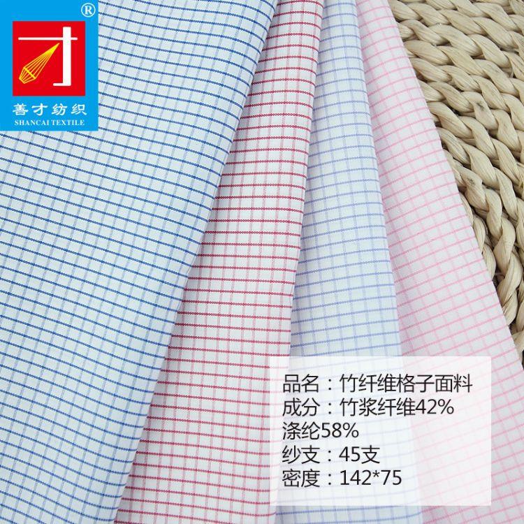 厂家直销 45s超细旦竹纤维格子衬衫面料 仿丝绸高端男士衬衫面料