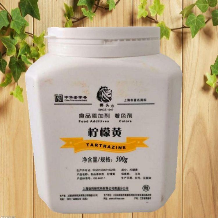 柠檬黄|色素|食品级添加剂|食用着色剂|上海狮头|500克起批