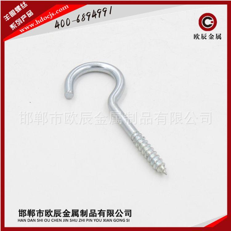 销售 各种规格 勺型钩 灯钩螺丝 电镀锌螺丝 问号钩