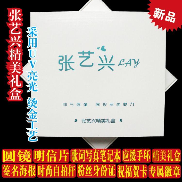 无定价EXO张艺兴个人礼盒自拍杆明信片海报照片夹写真歌词本周边