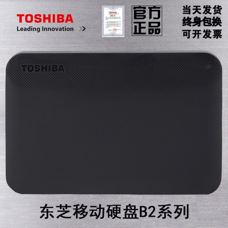 东芝(TOSHIBA) CANVIO READY A3系列 1TB  USB3.0移动硬盘 1TB