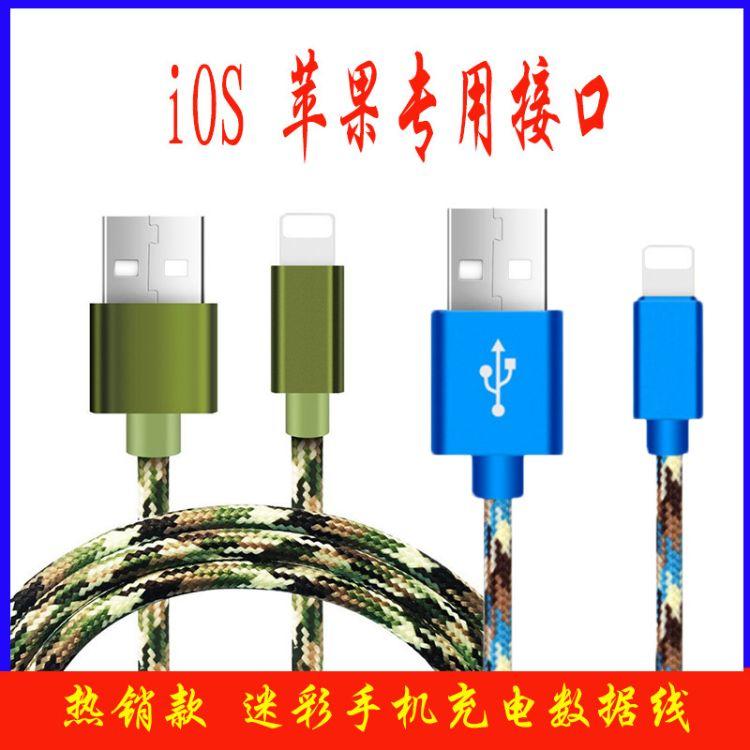 厂家直销适用苹果手机充电数据线迷彩编织数据充电线一件代发品牌