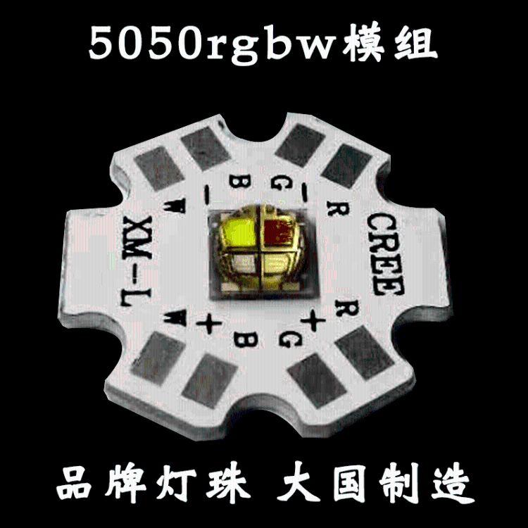 爆款10W大功率5050rgbw四合一灯珠模组 20mm大功率5050rgbw铝基板