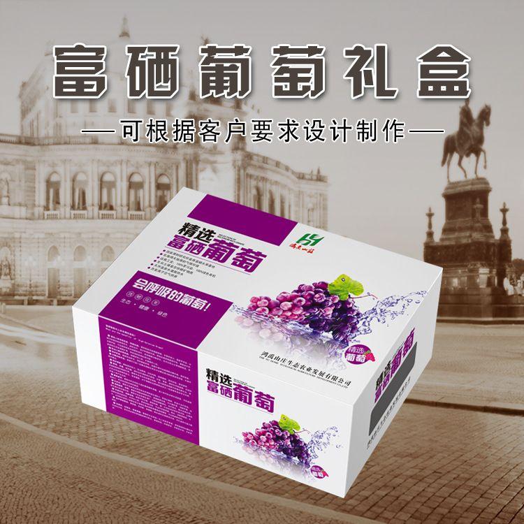 通用葡萄包装箱 礼盒包装箱 水果礼品盒 可印LOGO 免费设计