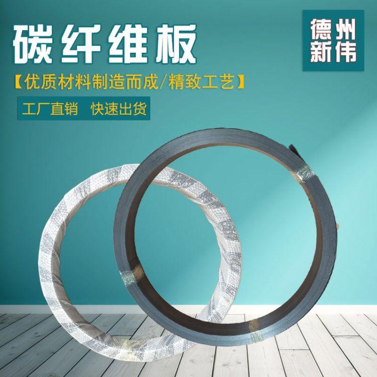 碳纤维板 厂家直销 德州新伟 碳板价格 1.2/1.4/2.0mm 建筑桥梁混凝土加固材料