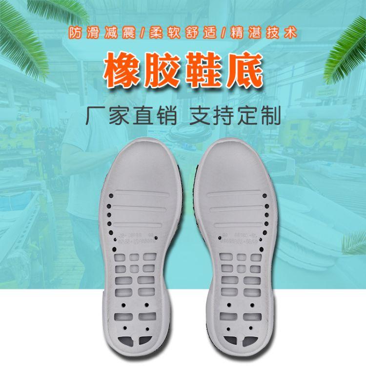 厂家直供运动鞋大底 防滑耐磨休闲运动鞋底 深圳鞋底生产厂家