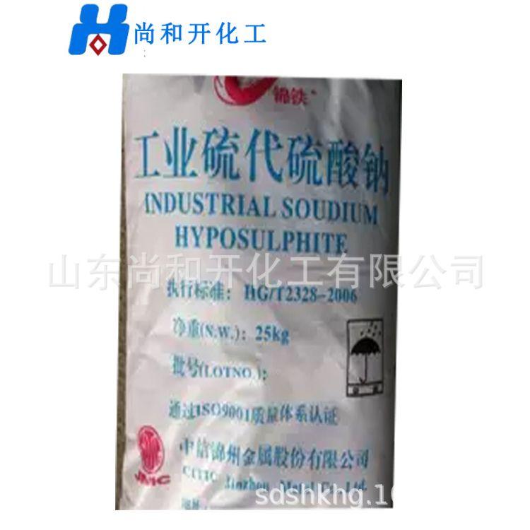 供应 硫代硫酸钠 大苏打  大量现货 欢迎选购