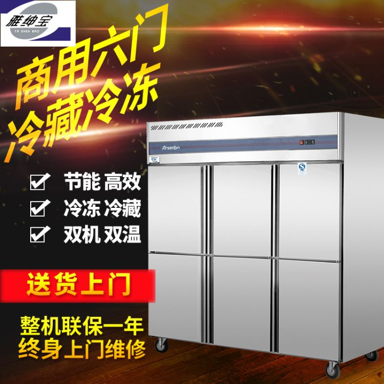 雅绅宝厨房冷藏冷冻柜 六门冷藏冷冻柜 厨房设备厂家批发