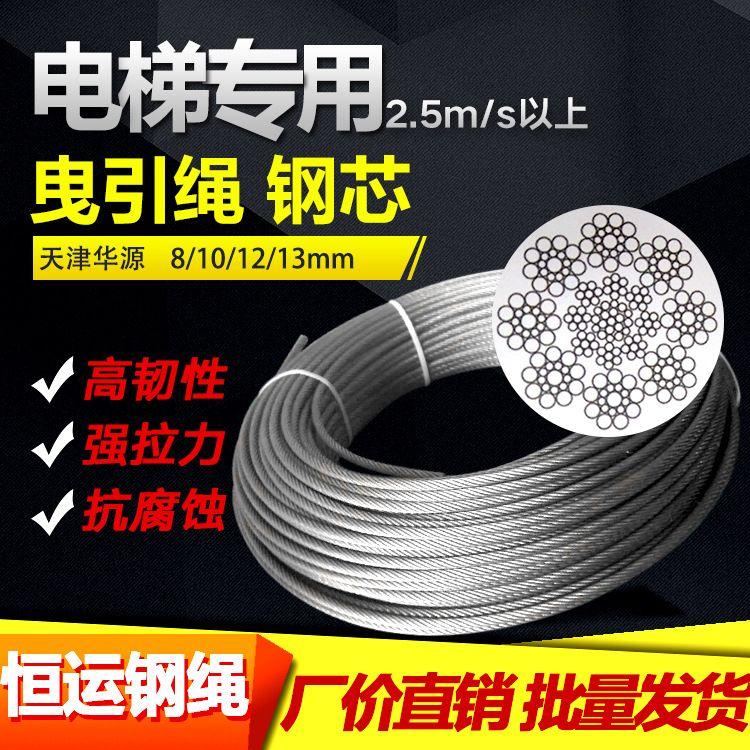 专业供应钢丝绳电梯 不锈钢钢芯8×19S+IWRC型号瓦林吞西鲁式排列