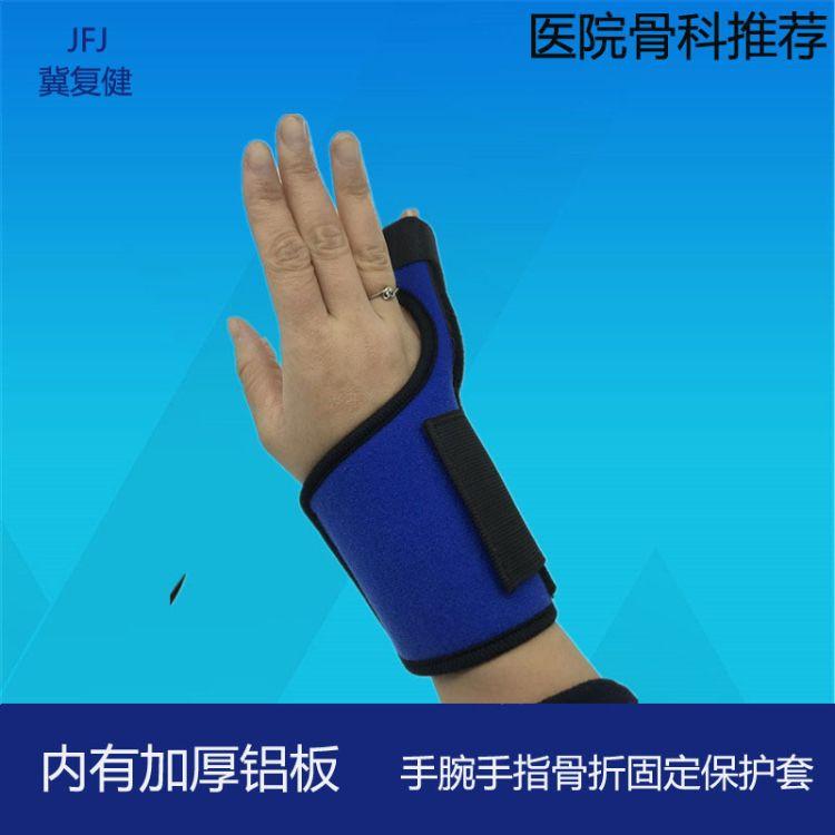 小拇指固定保护护托小手指骨折扭伤康复支具夹板护具绑带透气舒适