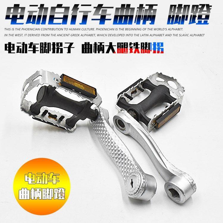 包邮简易款电动车电瓶车曲柄脚蹬拐127MM长度曲柄优质配件一对
