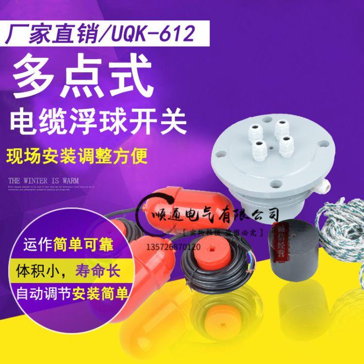 浮球水位控制器UQK-612悬挂式磁性液位控制器电缆多点式浮球开关