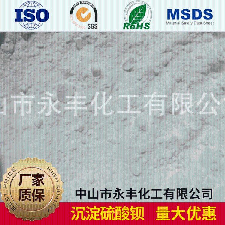 永丰 硫酸钡 沉淀硫酸钡直销