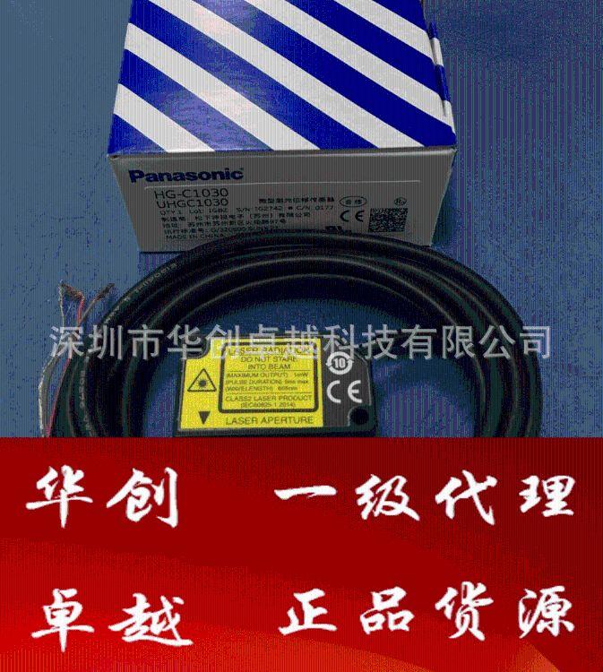 松下、检查判别测量、CMOS型微型激光位移传感器HG-C1030原装正品