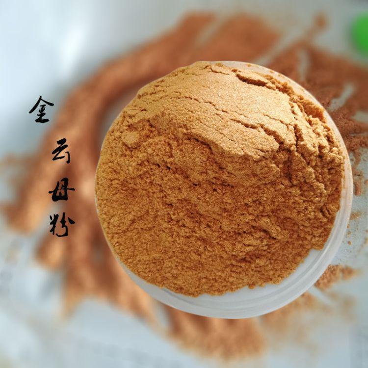 产地货源鎏金色珠光云母粉 325目 塑料涂料添加用优质云母粉厂家