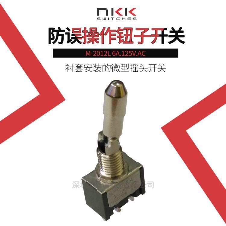 NKK防误操作钮子开关 NKKM-2012L3脚2档摇头开关