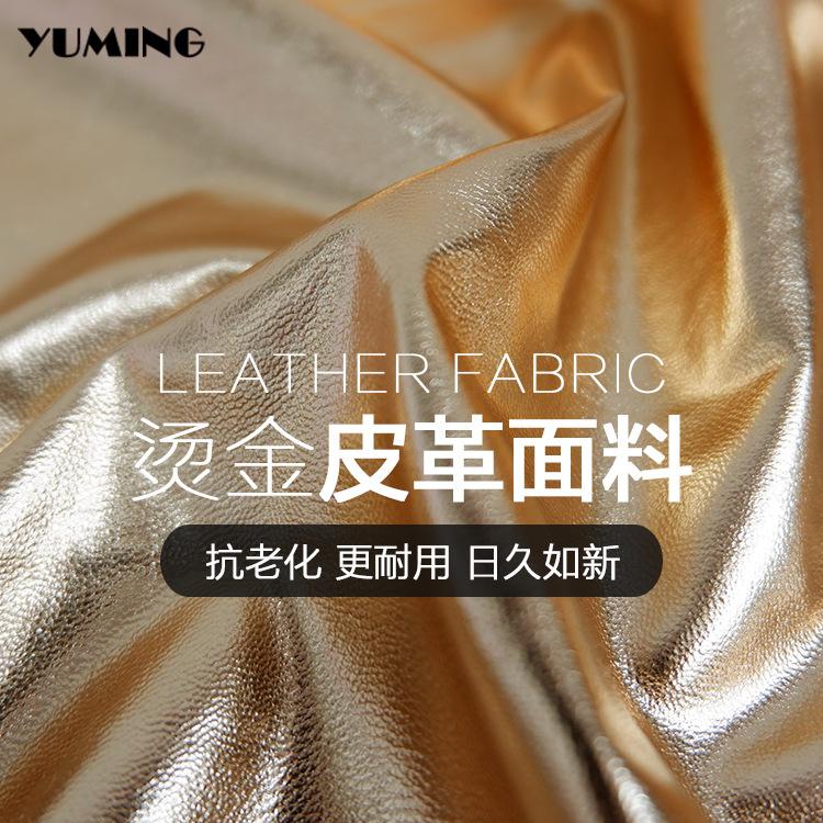 银色皮革面料批发|烫金工艺皮革面料厂家|厚实手感荔枝纹皮革面料