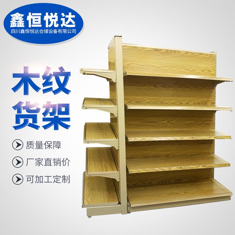 木纹转印超市货架 定制批发加厚木纹超市货架