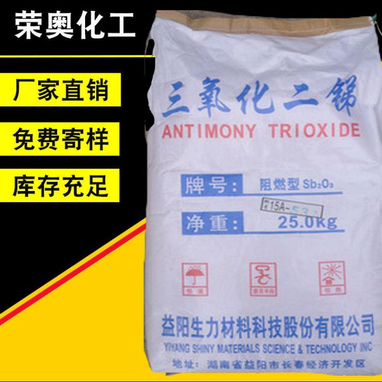 现货优惠销售 三氧化二锑  环保型 塑料涂料橡胶通用型 阻燃剂