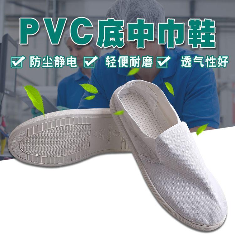 防静电鞋白色劳保帆布PVC中巾鞋食品厂无尘室防尘鞋 工作洁净鞋