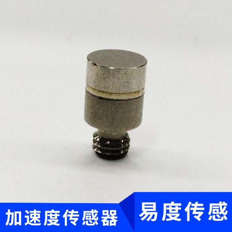 电荷型加速度传感器EA-181压电加速度传感器 灵敏度~2pC/ms-2