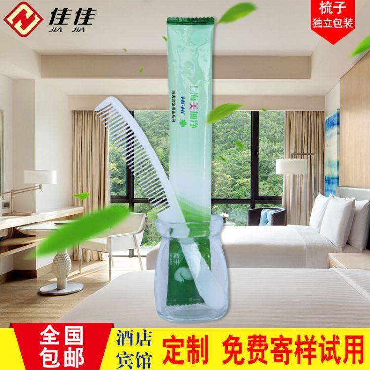 酒店宾馆客房用品一次性梳子木梳批发牙刷牙膏香皂洗发液沐浴液