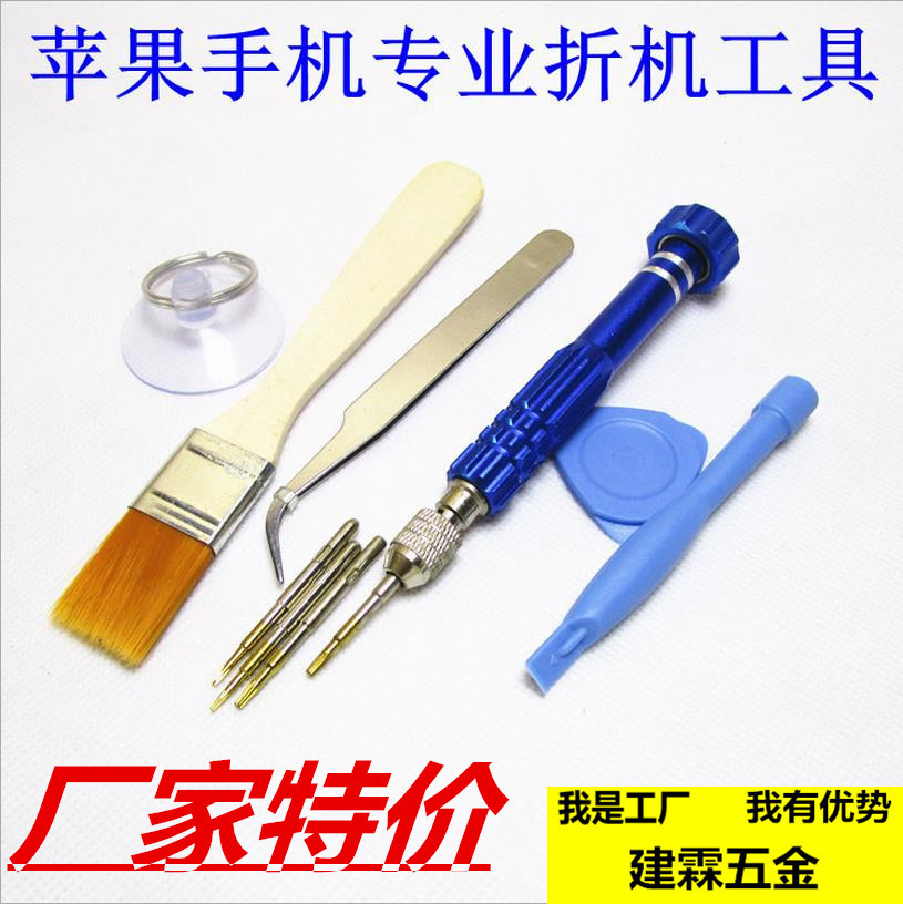 螺丝刀组合套装小工具iPhone苹果三星小米手机维修工具6件套