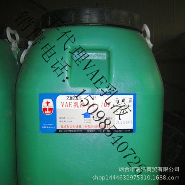 信誉保证厂价直销正品北有机VAE乳液BJ-707醋酸乙烯-乙烯共聚乳液