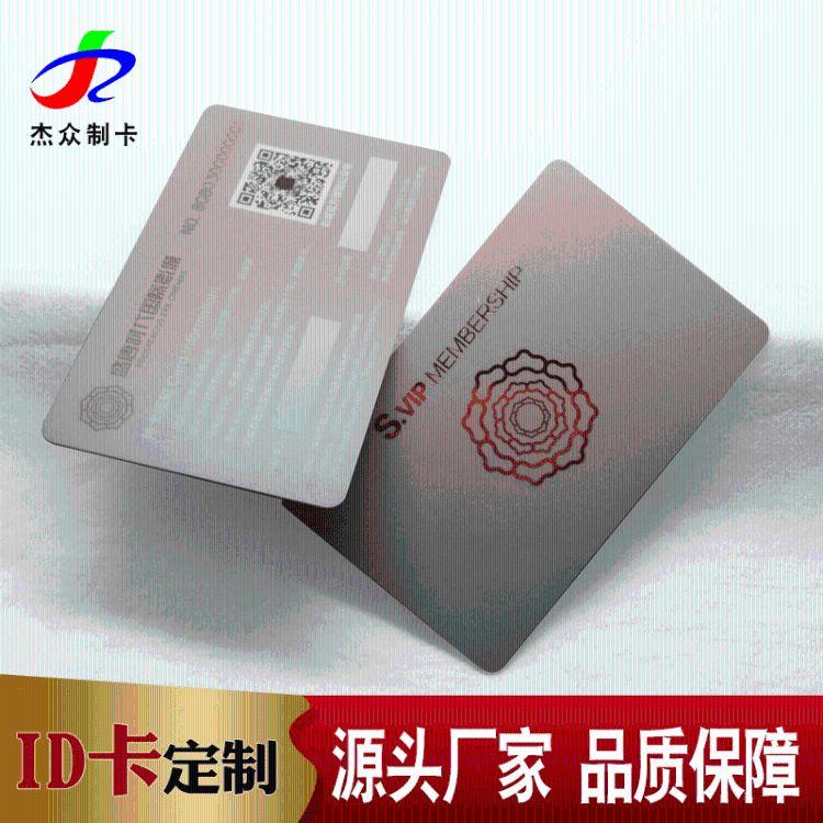 tk4100芯片id卡定制 pvc磁条射频卡定做 rfid智能卡片制作供应商