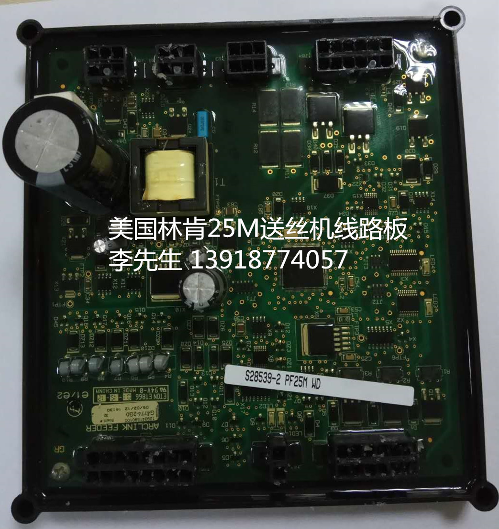 美国林肯多功能送丝机Power Feed25M线路板S28539-2驱动板