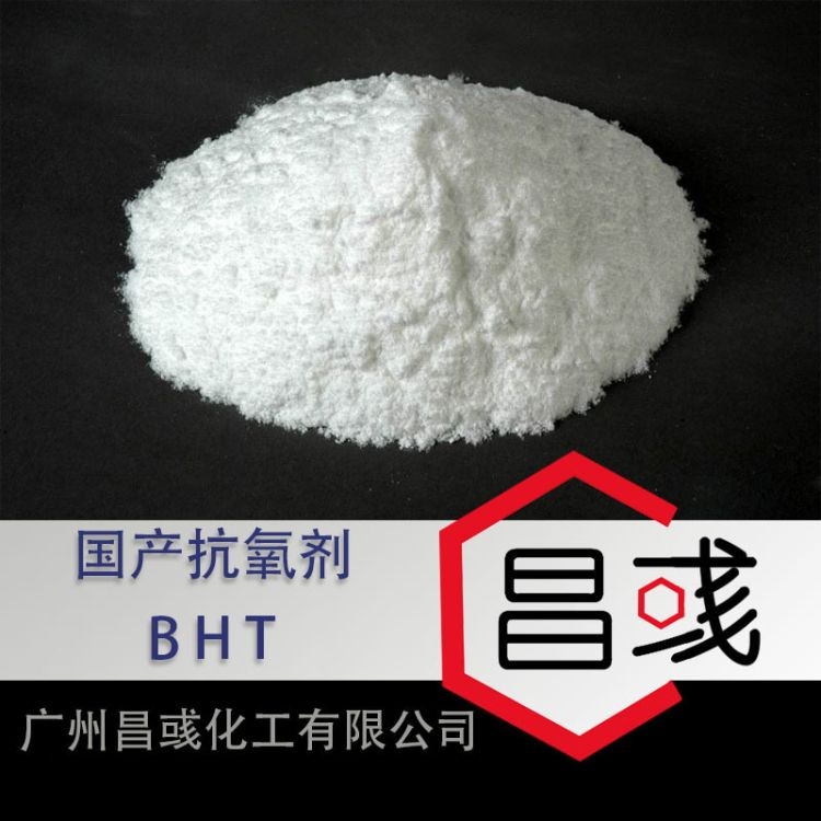 荐 国产有效抗氧剂 橡胶抗氧防老剂 环保无污染工业级抗氧剂