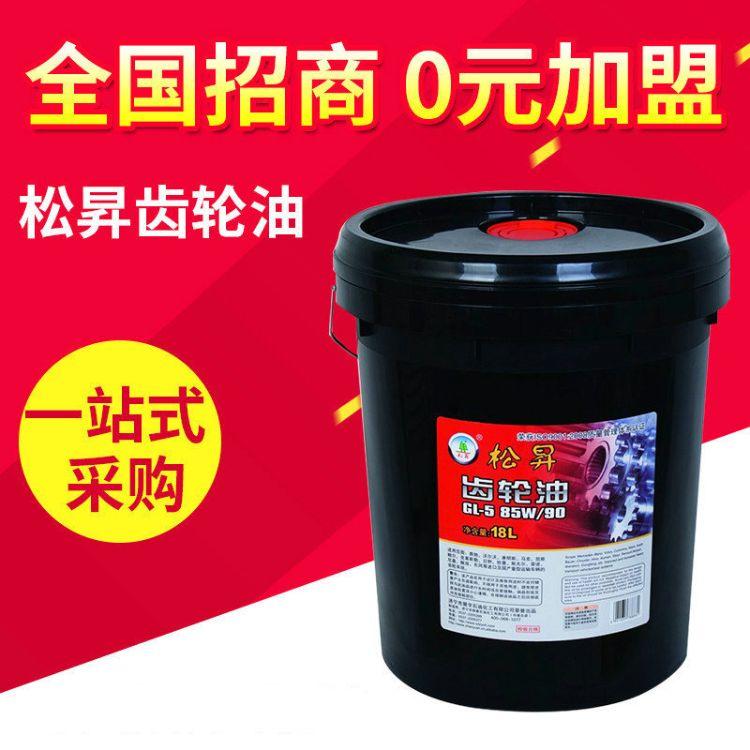 厂家供应 工程机械耐磨润滑油 重型车辆专用齿轮油85W/90