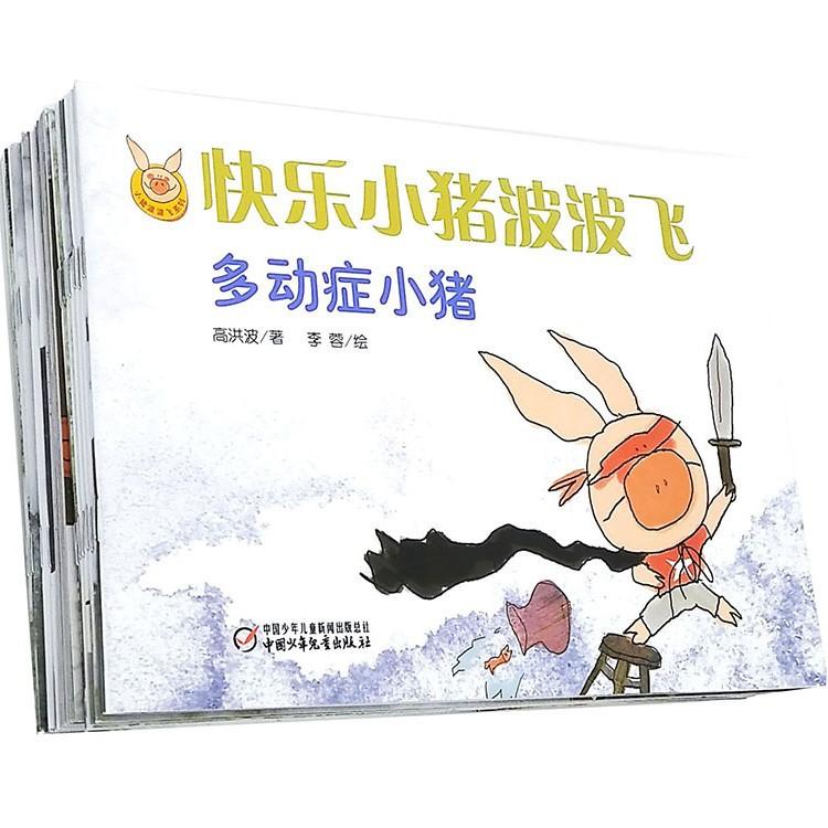 正版包邮 中国原创绘本  快乐小猪波波飞 全24册 平装儿童图书